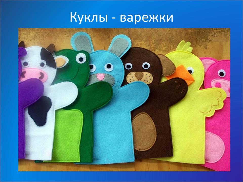 Кукольный театр для малышей своими руками