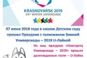 Праздник с талисманом Зимней Универсиады - 2019 U-Лайкой