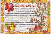 Осенняя Ярмарка 2017