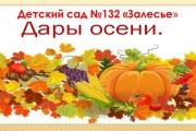 Осень щедрая пора