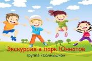 """Экскурсия группы """"Солнышко"""" в парк Юннатов"""
