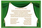 Театральная Жемчужина 2017