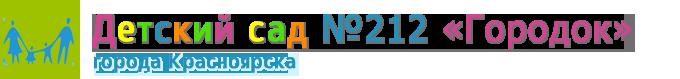 МБДОУ №212 Официальный сайт детского сада
