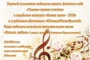 Хоровой коллектив педагогов МБДОУ № 235