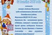 Академия Морозиков