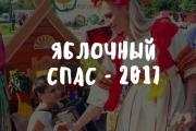 "Афиша ""Яблочный спас"" 2017"