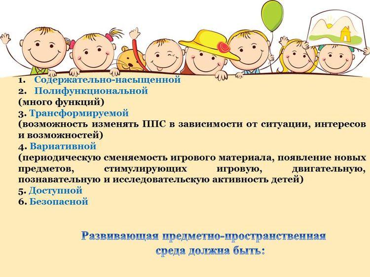 Анатольевна Смирнова методическую разработку по созданию ппрс в доу МФО