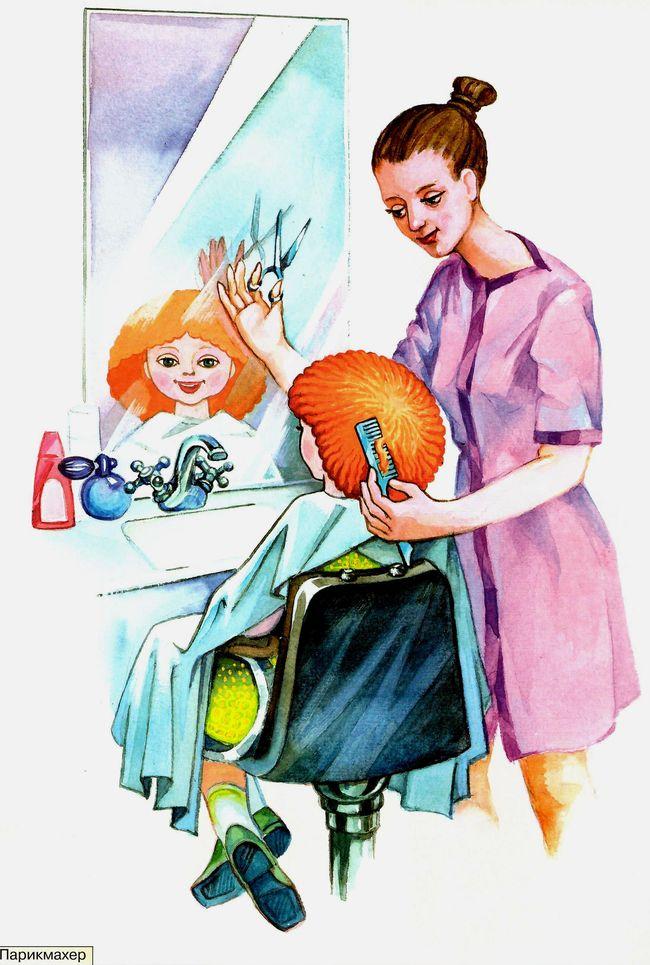 с знакомство профессиям девочек