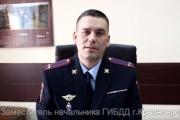 Видеообращение заместителя начальника ОГИБДД Р.Ю. Васильева  перед осенними каникулами.