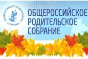 О проведении Общероссийского родительского собрания
