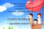 """Районное мероприятие """"Папа, мама, я- дружная семья"""""""