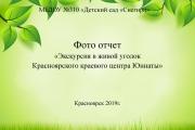 """Фотоотчет о посещении живого уголка """"Парка Юннатов"""""""