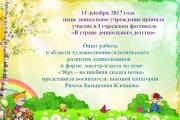 Фестиваль «В стране дошкольного детства»