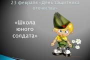 23 февраля «День защитника отечества»