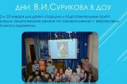 ДНИ  В.И.СУРИКОВА В ДОУ
