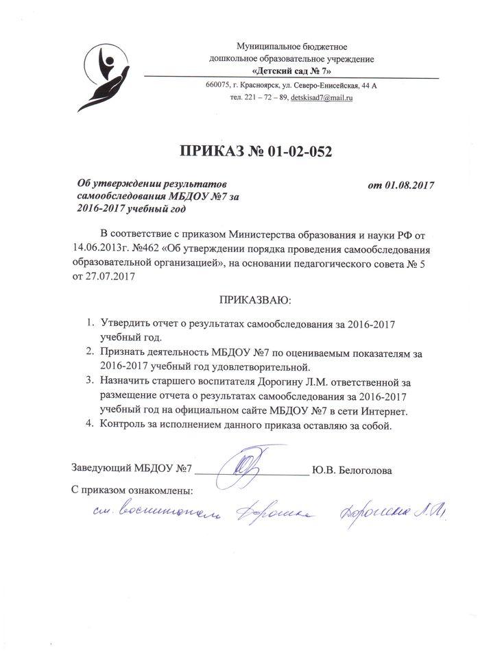 """Мбдоу д/сад """"колокольчик"""" документы."""