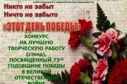 """Конкурс """"Этот День Победы"""""""