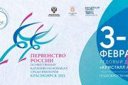 Первенство России по фигурному катанию на коньках среди юниоров  с 3 по 5 февраля 2021 г.