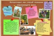 Фестиваль успешных образовательных практик