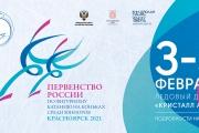 Первенство России по фигурному катанию на коньках среди юниоров