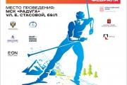 Cпортивный фестиваль «На лыжи!» XXXIX Открытой Всероссийской массовой лыжной гонки «Лыжня России»
