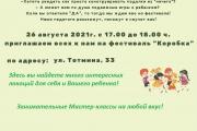 """Детско-родительский фестиваль """"Коробка"""""""