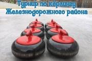 29 февраля сотрудники МБДОУ приняли участие в турнире по керлингу