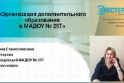 «Вторая всероссийская научно-практическая онлайн-конференция Детский сад – пространство роста»