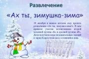 Ах-ты, Зимушка- зима!