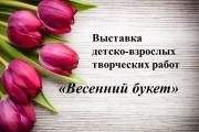 """Выставка """"Весенний букет"""""""