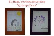 """Конкурс детских рисунков """"Доктор ёжик"""""""
