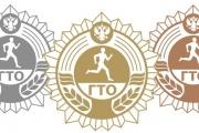 Участники ГТО 2020-2021