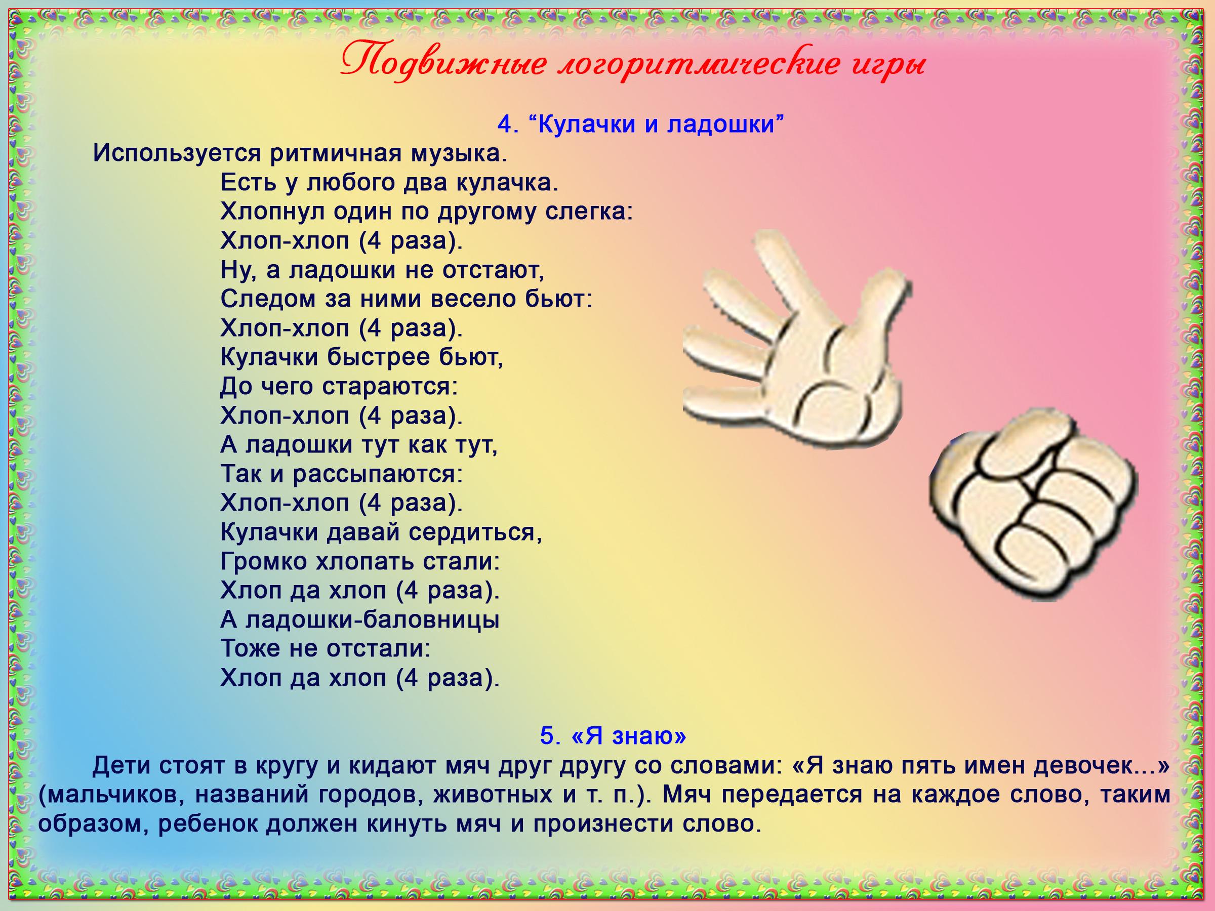 Стихи для отдыха рук