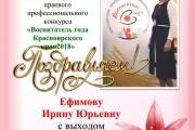 """Победитель I этапа конкурса """"Воспитатель года"""""""
