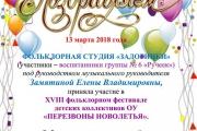 Перезвоны Новолетья